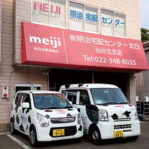 仙台北支店イメージ