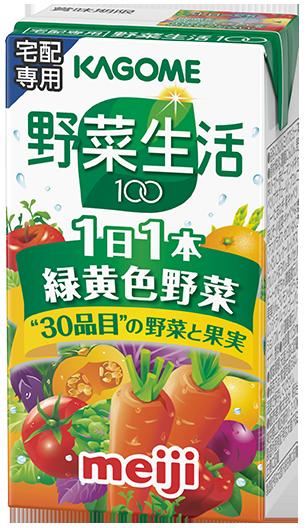 明治KAGOME<br>野菜生活100